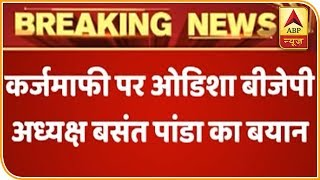 Odisha BJP chief demands loan waiver for farmers - ABPNEWSTV