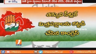Congress Strategically Control Alliance Parties In Telangana Mahakutami | iNews - INEWS