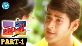 Vamsi Telugu Movie Part 1 || Mahesh Babu, Namrata Shirodkar, Krishna || B Gopal  || Mani Sharma - IDREAMMOVIES