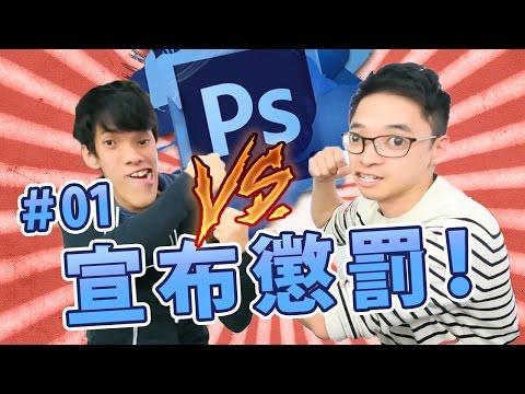 【Photoshop P圖大對決】 #01 - 結果公布 宣布懲罰!