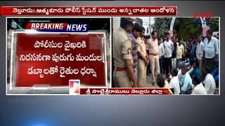 పోలీసులకు వ్యతిరేకంగా అన్నదాతల నిరసన : Farmers Protest against Police at Atmakur  in Nellore Dist - CVRNEWSOFFICIAL