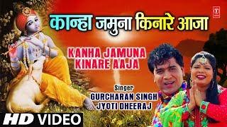 कान्हा जमुना किनारे Kanha Jamuna Kinare Aaja I GURCHARAN SINGH,JYOTI DHEERAJ I Latest Krishna Bhajan - TSERIESBHAKTI