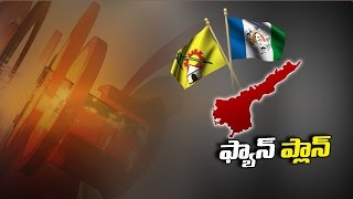 YCP Starts Reverse Akarsh on TDP Leaders || Targets Discontent Leaders || NTV - NTVTELUGUHD