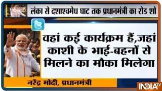 Varnasi पहुँचने से पहले PM Modi का सियासी Tweet - INDIATV