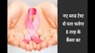 In Graphics: A new blood test can detect eight different cancers in their early stages,  h - ABPNEWSTV