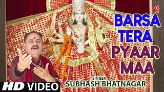 बरसा तेरा प्यार मैया I Barsa Tera Pyar Maiya I SUBHASH BHATNAGAR I New Latest Devi Bhajan - TSERIESBHAKTI