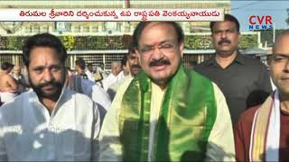 Vice President Venkaiah Naidu visits Tirumala temple | CVR News - CVRNEWSOFFICIAL