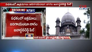 High Court Rejects Nagam Janardhan Reddy Petition on Palamuru Lift Irrigation Project | CVR NEWS - CVRNEWSOFFICIAL