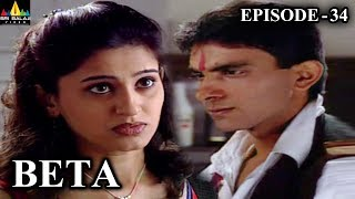 Beta Hindi Serial Episode - 34 | Pankaj Dheer, Mrinal Kulkarni | Sri Balaji Video - SRIBALAJIMOVIES