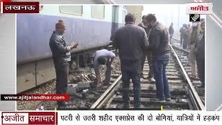 video : Lucknow : पटरी से उतरी Shaheed Express की दो बोगियां, Passengers में हड़कंप