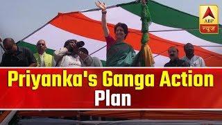Priyanka's Ganga Action Plan To Beat PM Modi   ABP News - ABPNEWSTV