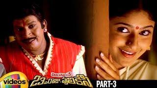 Himsinche 23va Raju Pulikesi Telugu Full Movie | Vadivelu | Nasser | Mounika | Part 3 | Mango Videos - MANGOVIDEOS