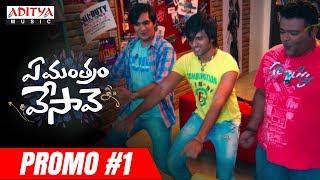 Ye Mantram Vesave Promo #1 | Ye Mantram Vesave Movie | Vijay Deverakonda, Shivani Singh - ADITYAMUSIC