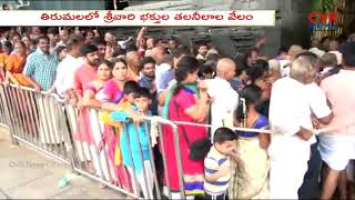Hair Raising Income! Tirupati Temple Earns Rs 11.17 Crore Auctioning Hair | CVR News - CVRNEWSOFFICIAL