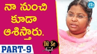 Civils Ranker & Mentor M Bala Latha Exclusive Interview Part #9 || Dil Se With Anjali - IDREAMMOVIES