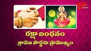 Raksha Bandhan || Significance of Shravana Pournami || By. Dr Anantha Lakshmi - TELUGUONE
