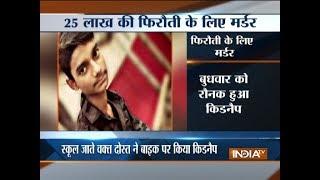 Bihar: Property dealer's abducted son Raunak found murdered in Patna - INDIATV