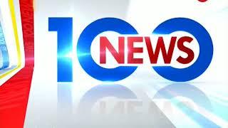 News 100: Cabinet clears ordinance on death penalty to child rapists - ZEENEWS