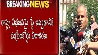 Supreme Court Orders Centre For Report on AP Bifurcation - TV5NEWSCHANNEL