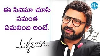 Sumanth About Samantha's Comment On Malli Raava Movie || #MalliRaava || Talking Movies With iDream - IDREAMMOVIES