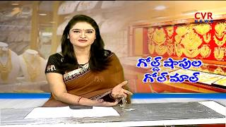 గోల్డ్ షాపుల గోల్ మాల్.. | Weights & Measures Department Checks Gold Shops in Hyderabad | CVR NEWS - CVRNEWSOFFICIAL