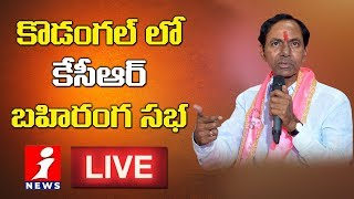 KCR Speech LIVE | TRS Praja Ashirvada Sabha From Gadwal | Telangana Elections 2018 | iNews - INEWS