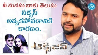 AM Jyothi Krishna About Why Nee Manasu Naaku Telusu Movie Was Flopped At The Box office || #Oxygen - IDREAMMOVIES