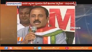 Kalvakuntla Tax Imposed in Telangana Under TRS Govt | Madhu Yashki Goud | iNews - INEWS