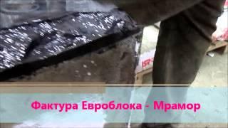 Автоматизированный мини завод по производству теплоблоков