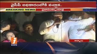 YSRCP Chief YS Jagan Speech At Praja Sankalpa Yatra In Kurnool   iNews - INEWS