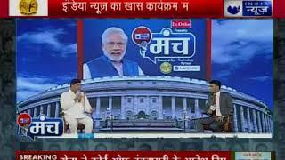 इंडिया न्यूज़ 'मंच' पर कांग्रेस नेता अशोक तंवर ने कहा NDA की सरकार में गरीबों, दलितों पर अत्याचार - ITVNEWSINDIA