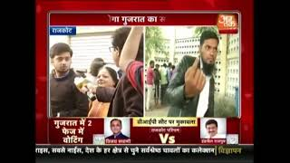 Gujarat 1st Phase Voting LIVE: Rajkot's Young Voters Express Their Issues For The Election - AAJTAKTV