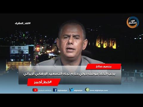 خط أحمر | منصور صالح: يجب اتخاذ موقف دولي حازم تجاه التصعيد الإرهابي الإيراني