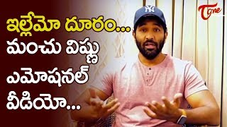 ఇల్లేమో దూరం... Manchu Vishnu Emotional about his Wife & Children | TeluguOne - TELUGUONE