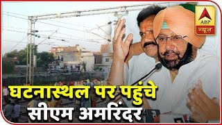 Amritsar: CM Amarinder Singh visits accident spot, orders magisterial inquiry - ABPNEWSTV