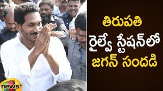 YS Jagan Mohan Reddy At Tirupati Railway Station | Praja Sankalpa Yatra | YS Jagan Latest News - MANGONEWS