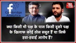 Dastak: Congress और BJP में Iraq और Cambridge Analytica को लेकर चल रही ज़ुबानी जंग - AAJTAKTV