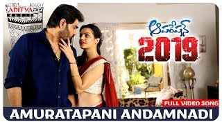 Amrutapani Andamnadi Full Video Song || Operation 2019 Songs || Srikanth, Deeksha - ADITYAMUSIC
