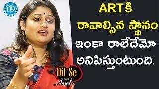 ఆర్ట్ కి రావాల్సిన స్థానం ఇంకా రాలేదేమో అనిపిస్తుంటుంది. - Ashrita Vemuganti || Dil Se With Anjali - IDREAMMOVIES