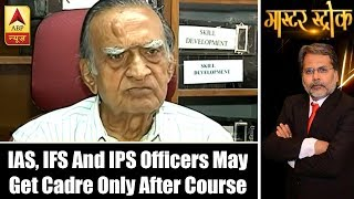 Master Stroke: IAS, IFS and IPS officers may get cadre only after course - ABPNEWSTV