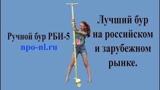 Ручной бур РБИ-5 модульный