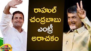 Rahul Gandhi, Chandrababu Naidu Entry in Khammam | #TelanganaElections2018 | Mango News - MANGONEWS