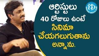 ఆర్టిస్టులు 40 రోజలు ఉంటే సినిమా చేయగలుగుతాను అన్నాను - Karuna Kumar || Talking Movies With iDream - IDREAMMOVIES