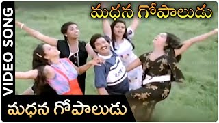 Madana Gopaludu Video Song | Madana Gopaludu Movie | Rajendra Prasad | Ramya Krishnan - RAJSHRITELUGU