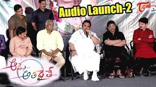 Ame Athadaite Movie Audio Launch | Haneesh, Chira Shri | 02 | #AmeAthadaite - TELUGUONE