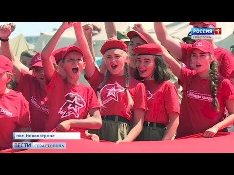 Патриотический лагерь-форум в Крыму собрал 200 участников из 6 стран 06.08.2019