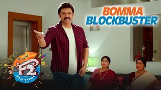 F2 Comedy Scenes 6 - Sankranthi Blockbuster  - Venkatesh, Varun Tej, Tamannaah, Mehreen - DILRAJU