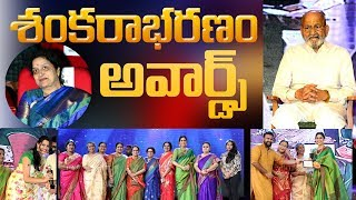 Sankarabharanam Awards 2017 || K Viswanath || Tulasi Shivamani || Regina Cassandra || Geetha Madhuri - IGTELUGU