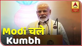 Prayagraj: PM Narendra Modi to visit Kumbh tomorrow - ABPNEWSTV