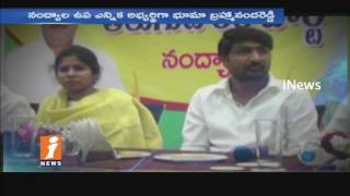 Chandrababu Confirmed Bhuma Brahmananda Reddy Name For  Nandyal BY Election | iNews - INEWS